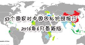 57����Ҷ��й���˽����ʩ�� 2016��6�����°�