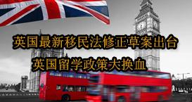 英国最新移民法修正草案出台 英国留学政策大换血