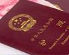 中国护照含金量高 免签却不等于说走就走