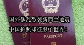 国外暴乱恐袭新西兰地震 中国护照却征服了世界!