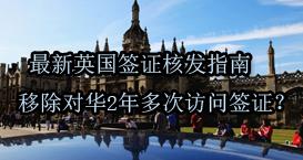 最新英国签证核发指南 移除对华2年多次访问签证?