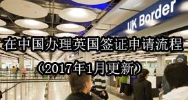在中国办理英国签证申请流程(2017年1月更新)