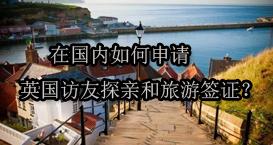 在国内如何申请英国访友探亲和旅游签证?