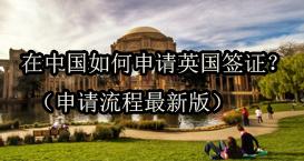 在中国如何申请英国签证?(申请流程最新版)