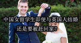 中国女留学生即使与英国人结婚还是要被赶回家?